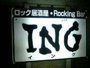 ロック居酒屋◆Rocking Bar ING