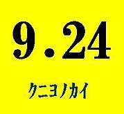9月24日生まれ