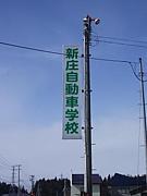 新庄自動車学校交流会