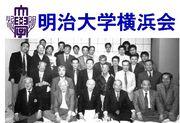 明治大学横浜会