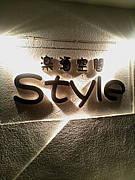 楽酒空間style(江南)