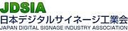 日本デジタルサイネージ工業会