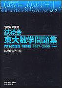 鉄緑会2008卒SB4クラス