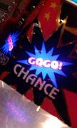 GOGO!!chance族