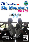 BIG MOUNTAIN【岡山】