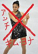 【アンチ!キム・ヨナ】