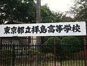 拝島高校 第30期生