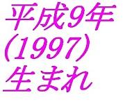 平成9年(1997年)生まれ
