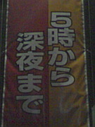 2007年三河卒業生