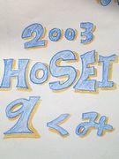 法政二高2003年度卒業9組