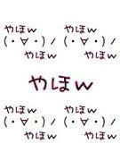 ☆★チーム(・∀・)ノやほ★☆