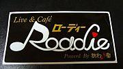 ローディー♪Roadie