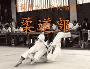 県立八千代高校 柔道部