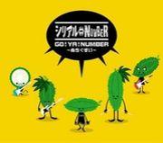 GO!YA!NUMBER 〜ぬちぐすい〜