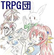 TRPG団(mixi支部)