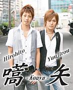 嚆矢 〜 Kouya 〜 コウヤ