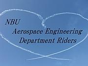 NBU 航空宇宙工学科ライダーズ