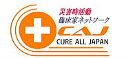 Cure All Japan