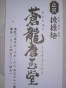 擔澹麺★蒼龍唐玉堂
