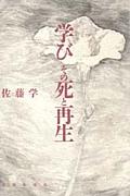 佐藤学(教育学者)