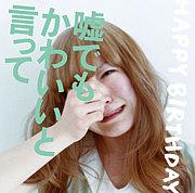 HAPPY BIRTHDAY【バンド】
