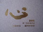 細河中学校 昭和50年会