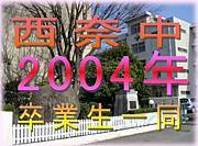 □■西奈中2004年卒業生■□