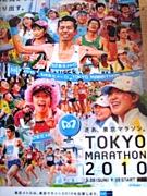 チームモモナ大東京マラソン組