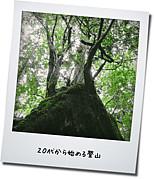 岐阜愛知 20代から始める登山