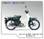 スーパーカブ50・スタンダード