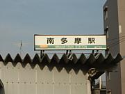 JR南武線南多摩駅