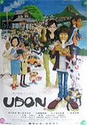 関西UDON探索隊(うどん)