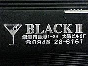 カクテルバー☆BLACK2☆