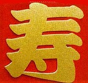 「寿」kotobuki