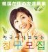 韓国ソウル在住の友達募集♪