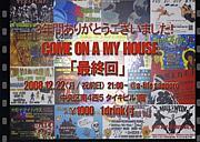 Club Event*カモナマイハウス