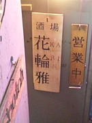 大岡山バー花輪雅(かりんが)