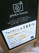 フォトカノン*戸越銀座の写真屋