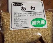 粟や稗を食べる会