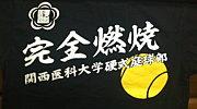 関西医科大学 硬式テニス部