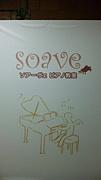 ソアーヴェピアノ教室