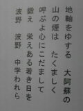 波野っ子☆