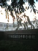 豊島区立千早小学校
