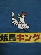 焼き鳥キング岩塚店