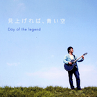 Day of the legend が気になる!