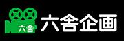 六舎企画(写劇団高田倶楽部)