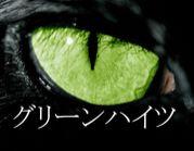 日本全国の「グリーンハイツ」