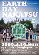 Earth Day Nakatsu