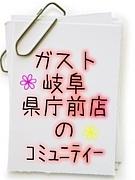 ガスト岐阜県庁前店