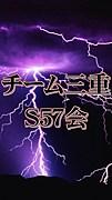 S57年会